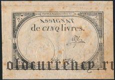Франция, 5 ливров 1793 года. Подпись: AZE