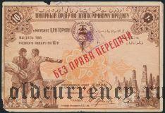 Баку, ЦРК Горняк, 10 рублей