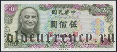 Тайвань, 500 юаней 1976 года