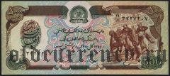 Афганистан, 500 афгани 1358 (1979) года
