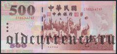 Тайвань, 500 юаней (1999-2001) года