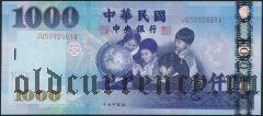 Тайвань, 1000 юаней 2005 года