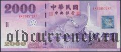 Тайвань, 2000 юаней 2002 года