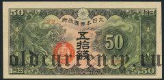 Китай, японская оккупация, 50 сен (1940) года