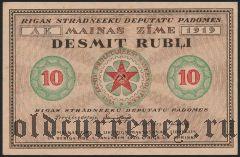 Рига, совет рабочих депутатов, 10 рублей 1919 года