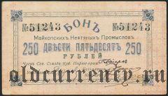 Майкоп, нефтяные промыслы, 250 рублей
