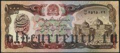 Афганистан, 1000 афгани 1358 (1979) года