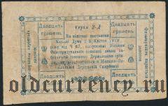 Могилев-Подольский, 20 гривен 1919 года