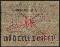 Майкоп, 5 рублей 1919 года