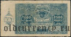Бухара, 2500 рублей 1922 года, ВЗ