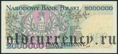 Польша, 2.000.000 злотых 1993 года