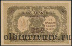 Украина, 250 карбованцев 1918 года