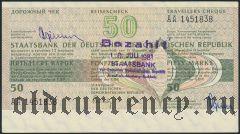 Дорожный чек ГДР с русским текстом, 50 марок, номер черный, Вар. 1