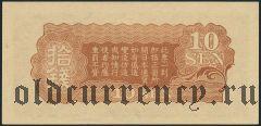 Китай, японская оккупация, 10 сен (1940) года