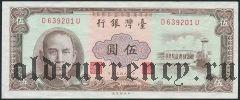 Тайвань, 5 юаней 1961 года