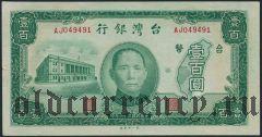 Тайвань, 100 юаней (1947) года