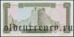 Ливия, 5 динаров (1972) года