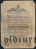 25 рублей 1818 года