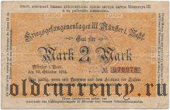 Германия, Мюнстер (Münster), 2 марки 1916 года (с русским текстом)