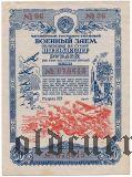 50 рублей 1945 года