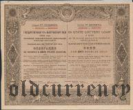 6% выигрышный заем, 25 рублей 1922 года, 7-я серия. Образец