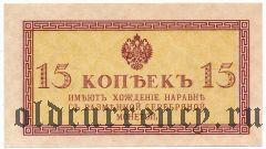 15 копеек (1915) года