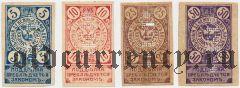 Батуми, 5, 10, 25, 50 рублей. С перфорацией
