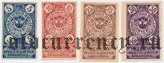 Батуми, 5, 10, 25, 50 рублей. С подписями