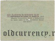 Омск, лавка Академии Генерального Штаба, 5 рублей