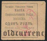 Таганрог, Городская Управа, 1 рубль