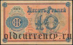 Люберцы, 10 рублей, текст синий