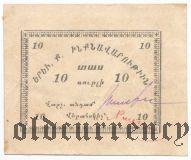 Ереван, Городское Самоуправление, 10 рублей