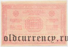 Армения, 10 000 рублей 1921 года.  С водяным знаком