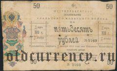 Уральское Казачье Войско, 50 рублей 1918 года