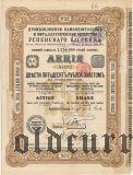 Каменноугольное и металлургическое общество Успенского бассейна, 250 рублей