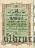 Заем г. Москвы 1908 года, облигация 187 рублей 50 копеек