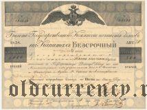 Билет Коммиссии погашения долгов, 5000 рублей 1838 года