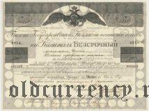 Билет Коммиссии погашения долгов, 500 рублей 1854 года