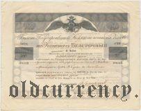 Билет Коммиссии погашения долгов, 500 рублей 1876 года