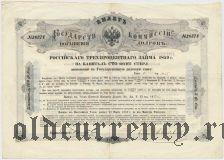 Билет Коммиссии погашения долгов, 100 фунтов 1859 года