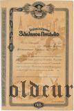 Москва, городской продовольственный комитет, 25 рублей 1918 года