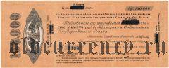 ВСЮР, 6% обязательство 100.000 рублей, Ноябрь 1920 года. Штамп: Феодосия