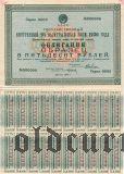 Внутренний 9% Заем 1930 года, 50 рублей. Образец