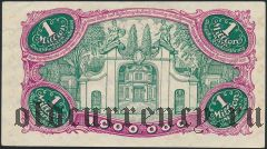 Данциг, 1.000.000 марок 1923 года