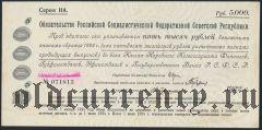 Обязательство, 5000 рублей 1922 года