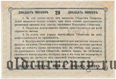 Голутвин (Коломна), Коломенский маш. завод, 20 копеек 1916 года