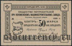 Голутвин (Коломна), Коломенский маш. завод, 50 копеек 1916 года