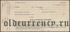Заем Ленинградского управ. полиграфическими предпр. ОГИЗа, 1931 год