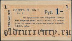 Тверь, 1 рубль
