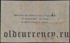 Малин, Общество взаимного кредита, 10 рублей